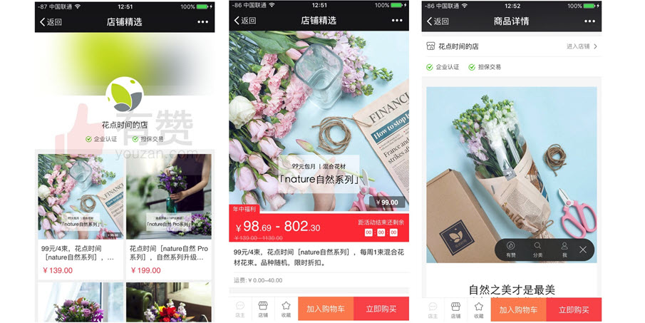 wechat social commerce